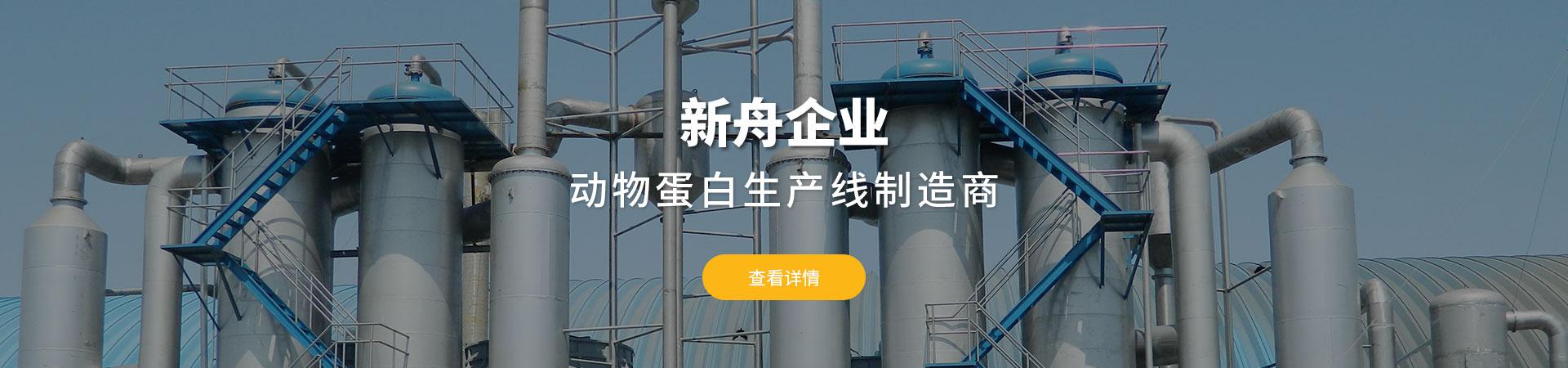新舟企業動物蛋白生產線制造商