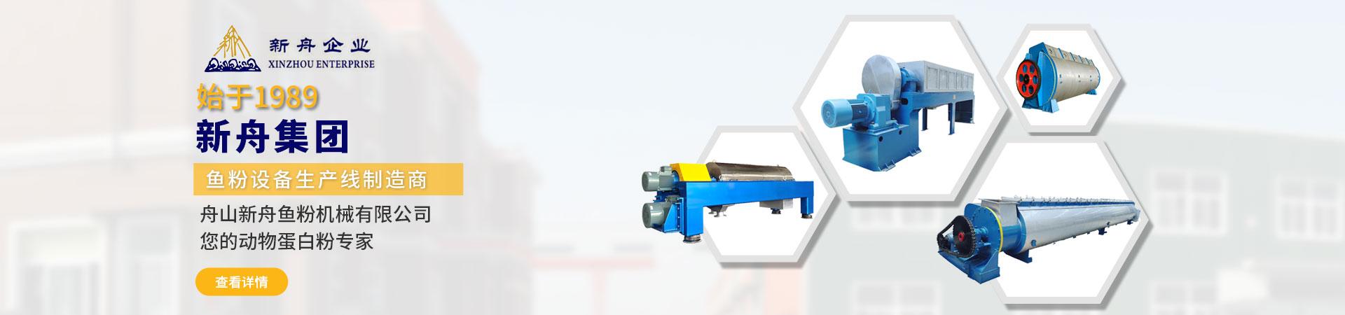 新舟集團魚粉設備生產線制造商